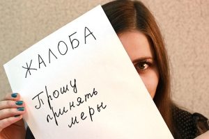 Как написать жалобу в РСА по КБМ