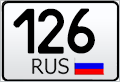 Код региона 126