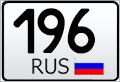 Код региона 196