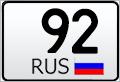 Код региона 92
